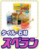 タイル・石材専用洗浄・スベリ止め処理剤